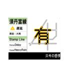駅の遅延情報配信ディスプレイ風スタンプ(個別スタンプ:16)