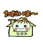[なおみ]の便利なスタンプ!2(個別スタンプ:06)