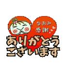 [なおみ]の便利なスタンプ!2(個別スタンプ:07)