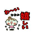 [なおみ]の便利なスタンプ!2(個別スタンプ:09)