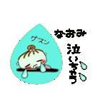[なおみ]の便利なスタンプ!2(個別スタンプ:10)