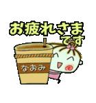 [なおみ]の便利なスタンプ!2(個別スタンプ:13)