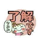 [なおみ]の便利なスタンプ!2(個別スタンプ:17)