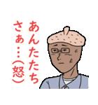 おちゃめな評論家 どんどどんぐりーズ編(個別スタンプ:10)