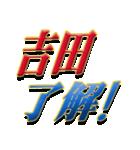 ★吉田さん専用★シンプル文字大(個別スタンプ:01)