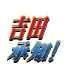 ★吉田さん専用★シンプル文字大(個別スタンプ:03)