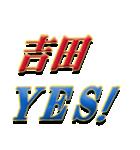 ★吉田さん専用★シンプル文字大(個別スタンプ:04)