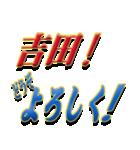 ★吉田さん専用★シンプル文字大(個別スタンプ:06)