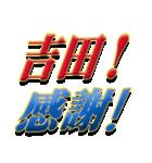 ★吉田さん専用★シンプル文字大(個別スタンプ:07)