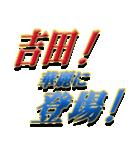 ★吉田さん専用★シンプル文字大(個別スタンプ:08)