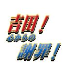★吉田さん専用★シンプル文字大(個別スタンプ:10)