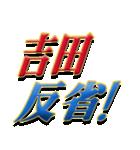 ★吉田さん専用★シンプル文字大(個別スタンプ:12)