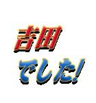 ★吉田さん専用★シンプル文字大(個別スタンプ:14)
