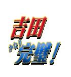 ★吉田さん専用★シンプル文字大(個別スタンプ:15)