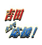 ★吉田さん専用★シンプル文字大(個別スタンプ:16)