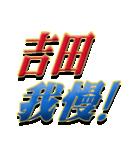 ★吉田さん専用★シンプル文字大(個別スタンプ:17)