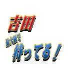 ★吉田さん専用★シンプル文字大(個別スタンプ:18)