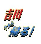 ★吉田さん専用★シンプル文字大(個別スタンプ:19)