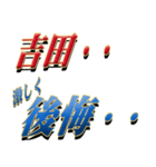 ★吉田さん専用★シンプル文字大(個別スタンプ:20)