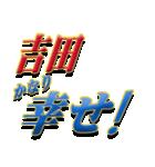 ★吉田さん専用★シンプル文字大(個別スタンプ:21)