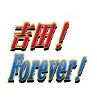 ★吉田さん専用★シンプル文字大(個別スタンプ:22)