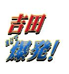 ★吉田さん専用★シンプル文字大(個別スタンプ:23)