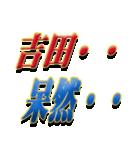 ★吉田さん専用★シンプル文字大(個別スタンプ:24)