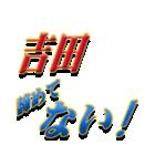 ★吉田さん専用★シンプル文字大(個別スタンプ:25)