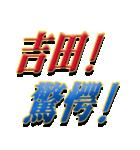 ★吉田さん専用★シンプル文字大(個別スタンプ:26)