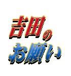 ★吉田さん専用★シンプル文字大(個別スタンプ:27)