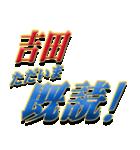 ★吉田さん専用★シンプル文字大(個別スタンプ:28)
