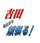 ★吉田さん専用★シンプル文字大(個別スタンプ:29)