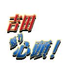 ★吉田さん専用★シンプル文字大(個別スタンプ:31)