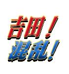 ★吉田さん専用★シンプル文字大(個別スタンプ:35)