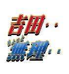 ★吉田さん専用★シンプル文字大(個別スタンプ:36)