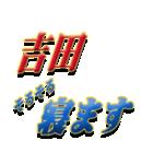 ★吉田さん専用★シンプル文字大(個別スタンプ:37)