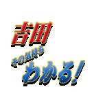 ★吉田さん専用★シンプル文字大(個別スタンプ:38)
