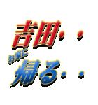 ★吉田さん専用★シンプル文字大(個別スタンプ:40)