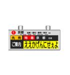 駅の案内表示装置(LED版&関西弁)(個別スタンプ:03)