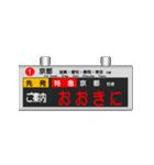 駅の案内表示装置(LED版&関西弁)(個別スタンプ:05)
