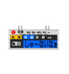 駅の案内表示装置(LED版&関西弁)(個別スタンプ:07)