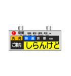 駅の案内表示装置(LED版&関西弁)(個別スタンプ:09)