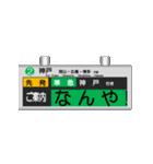 駅の案内表示装置(LED版&関西弁)(個別スタンプ:14)