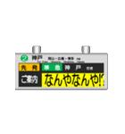 駅の案内表示装置(LED版&関西弁)(個別スタンプ:15)