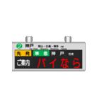 駅の案内表示装置(LED版&関西弁)(個別スタンプ:17)