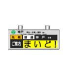 駅の案内表示装置(LED版&関西弁)(個別スタンプ:21)