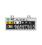 駅の案内表示装置(LED版&関西弁)(個別スタンプ:24)