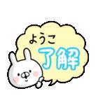 【ようこ】専用名前ウサギ(個別スタンプ:02)