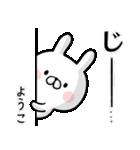 【ようこ】専用名前ウサギ(個別スタンプ:03)