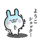 【ようこ】専用名前ウサギ(個別スタンプ:08)